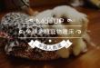 【手殘人專利】真的不用縫!輕鬆幫寵物做個DIY睡床~~