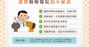 選擇動物醫院的小秘訣