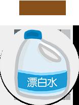 牛皮骨的化學成分1漂白水