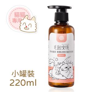 【草本養護】癢癢退散抗敏洗毛精-貓貓專用 220ml