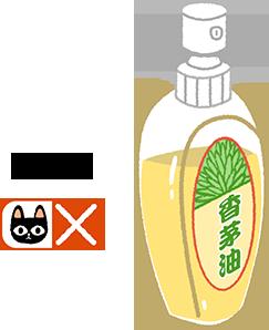 貓不能用香茅精油