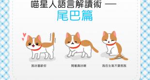 【貓語大揭密!】喵星人語言解讀術~尾巴篇~