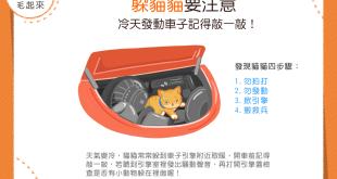 【車主看過來】天冷囉~當心汽車引擎蓋裡「躲貓貓」!