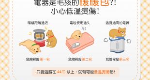 【居家危險要注意】電器是喵汪的暖暖包?!小心低溫燙傷!