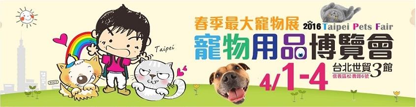 寵物展Poster