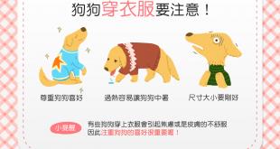 【汪汪穿衣趣】狗狗穿衣好可愛?3大事項要注意!