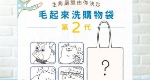 毛起來洗購物袋投票banner