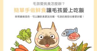 【鮮食烹飪秘訣】家有挑食狗?超簡單手作鮮食讓他愛上吃飯!