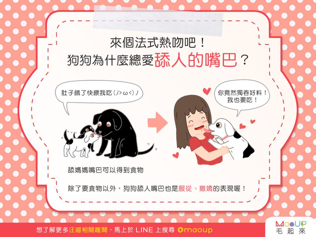 【汪汪行為學】來個法式熱吻吧!狗狗為什麼總愛舔人的嘴巴?