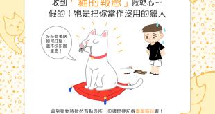 【喵喵真心話】貓咪帶來小禮物?難道真的是「貓的報恩」?!