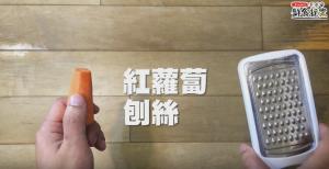 紅蘿蔔刨絲