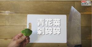 青花菜剁碎碎