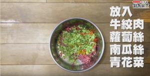 放入牛絞肉(0) 蘿蔔絲(1) 南瓜絲(2) 青花菜(3)