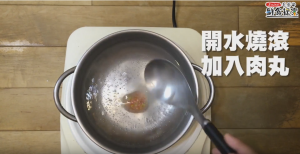 開水燒滾加入肉丸
