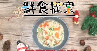 【毛爸鮮食提案】美味又健康的汪汪好料理—雞肉燕麥粥!