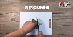 青花菜切碎碎