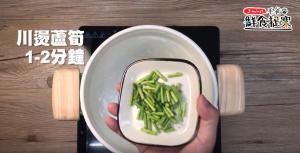 燙蘆筍1-2分鐘