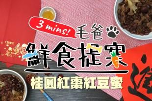 【毛爸鮮食提案】新春汪汪~拜年好料理-桂圓紅棗紅豆蜜!