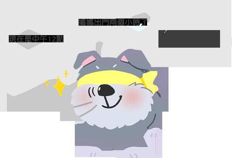 【汪汪小學堂】咦~汪星人竟然是用鼻子「看」時間?!