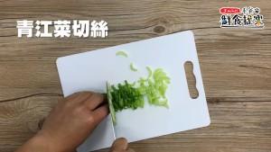 青江菜切絲