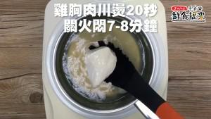 關火蓋上鍋蓋,悶 7-8分鐘 (水量約雞胸肉的5-6倍)