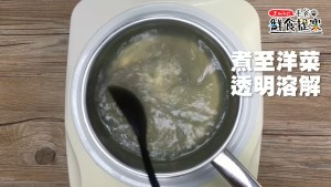 水滾加入洋菜絲,煮至完全溶解(約15-20分鐘)