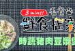 【毛爸鮮食提案】天冷也給狗狗補一補—時蔬豬肉豆漿煲!