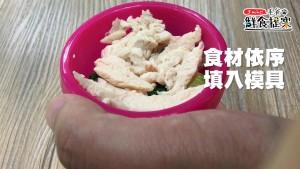 將食材依序放入模具內,並倒入洋菜湯