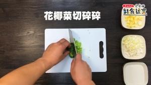 花椰菜切碎碎