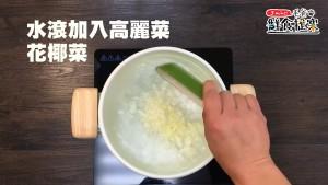 水滾加入高麗菜、花椰菜