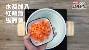 水滾加入紅蘿蔔