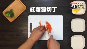紅蘿蔔切丁