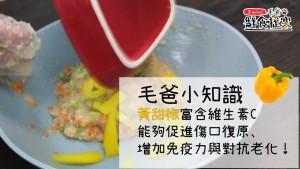 加入黃椒,揉捏均勻成團