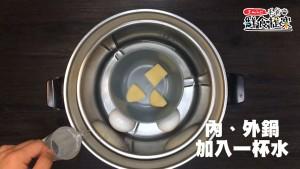 外鍋加入一杯水