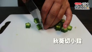 秋葵切小段