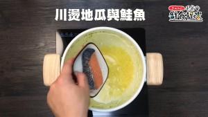 川燙地瓜與鮭魚