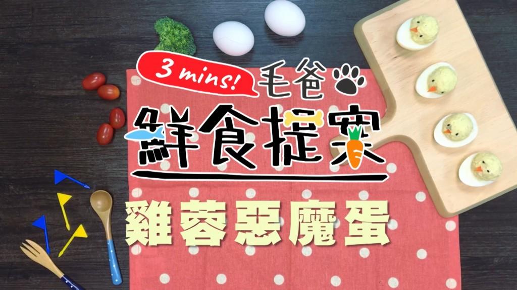 【毛爸鮮食提案】天天都是party day—超卡哇伊的雞蓉惡魔蛋!