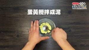 蛋黃攪拌成泥