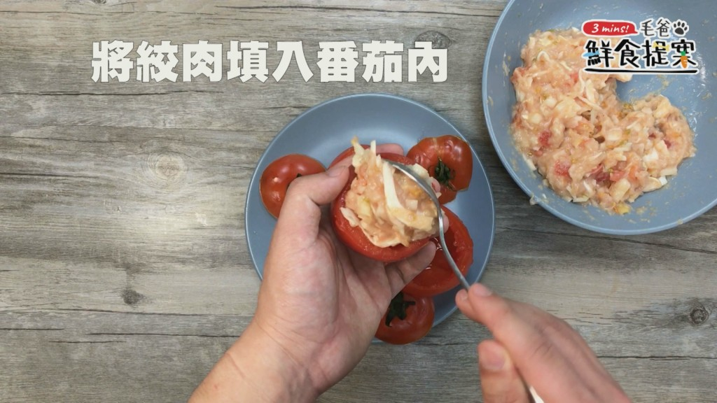 【毛爸鮮食提案】簡單清爽的毛孩電鍋料理— 雞肉番茄盅