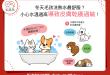 【汪喵康健】天冷洗熱水最舒服?小心高溫讓狗狗貓貓乾癢過敏!