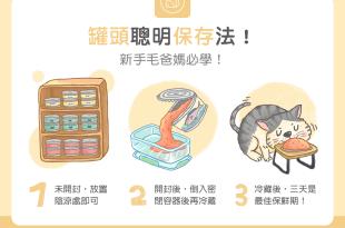 【汪喵餵養知識】罐頭聰明保存法!新手毛爸媽必學!