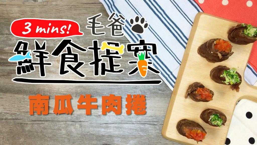 【毛爸鮮食提案】毛孩無法抗拒的軍艦級美味-南瓜牛肉捲