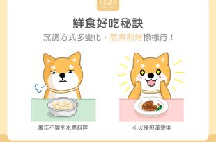 【鮮食烹飪秘訣】烹調方式多變化,煎煮蒸烤樣樣行!