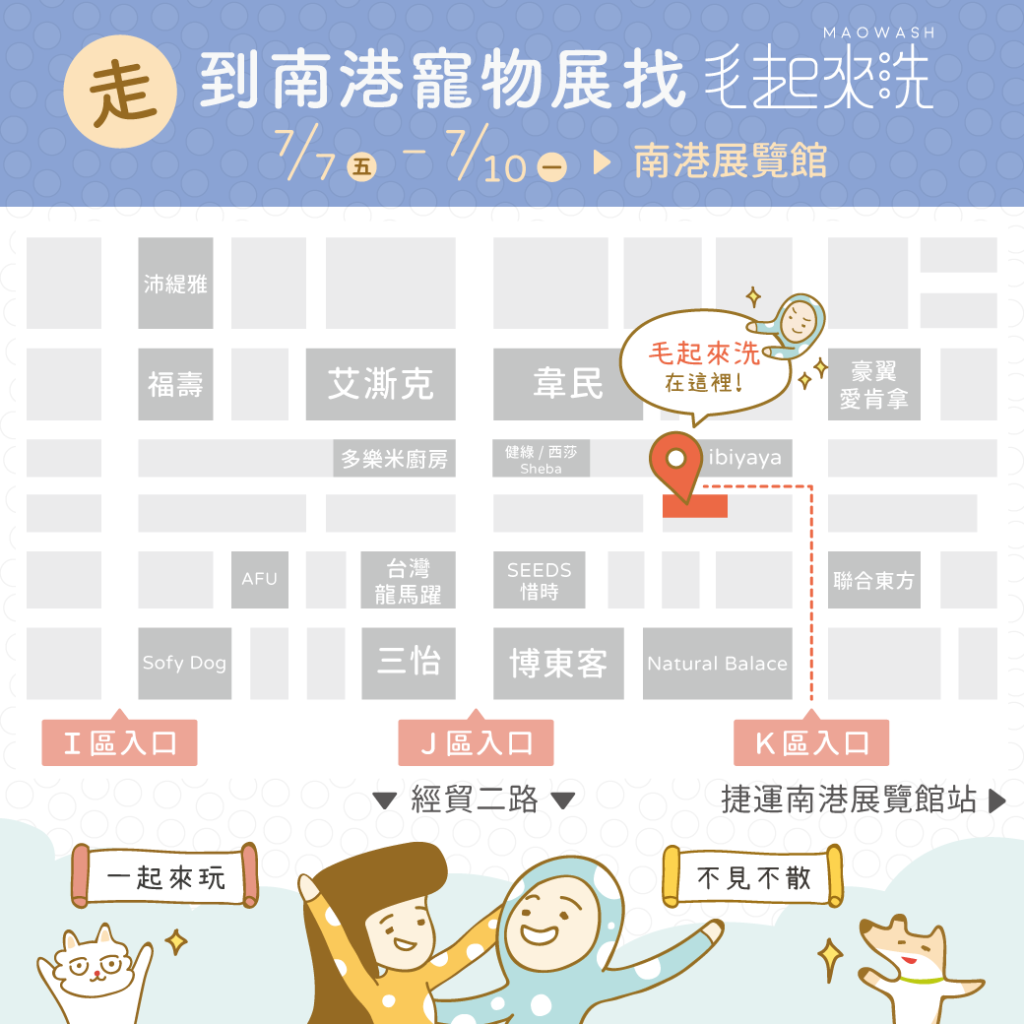 170622_南港寵物展場地圖-01 (1)
