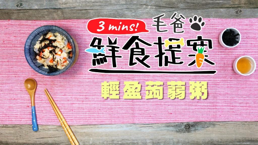 【毛爸鮮食提案】一起戰勝體脂肪~輕盈蒟蒻粥