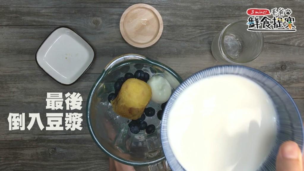 【毛爸鮮食提案】果汁機快速料理~白藍地活力UP↑冰沙