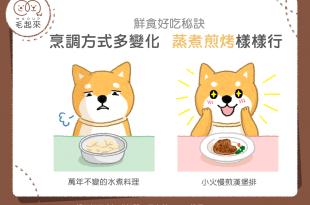 【鮮食烹飪秘訣】烹調方式多變化,蒸煮煎烤樣樣行!