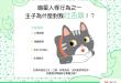 【喵喵行為學】貓主子為什麼對我吐舌頭?是在裝可愛嗎?