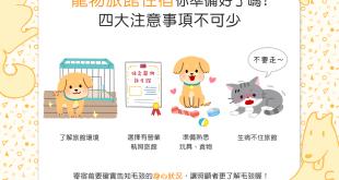 【汪喵出門趣】連假入住寵物旅館,4大注意事項不可少!