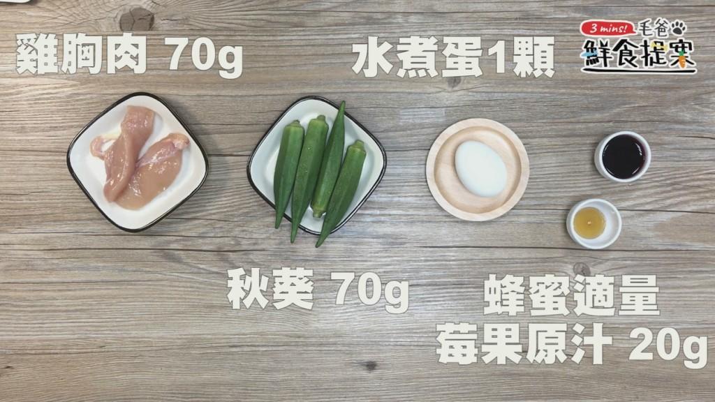 【毛爸鮮食提案】輕食窈窕小點心~Honey秋葵舞沙拉